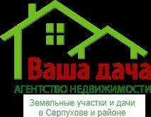 """Агентство недвижимости """"Ваша дача"""" в Серпухове"""